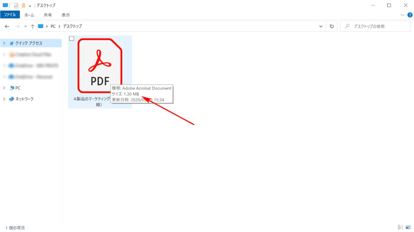 圧縮されたPDF