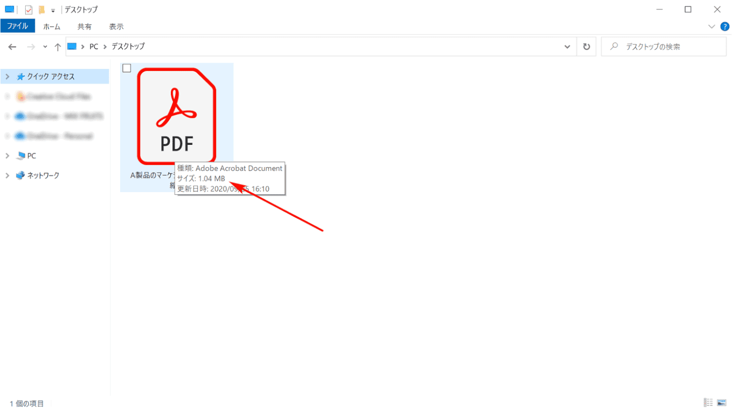 圧縮したPDF