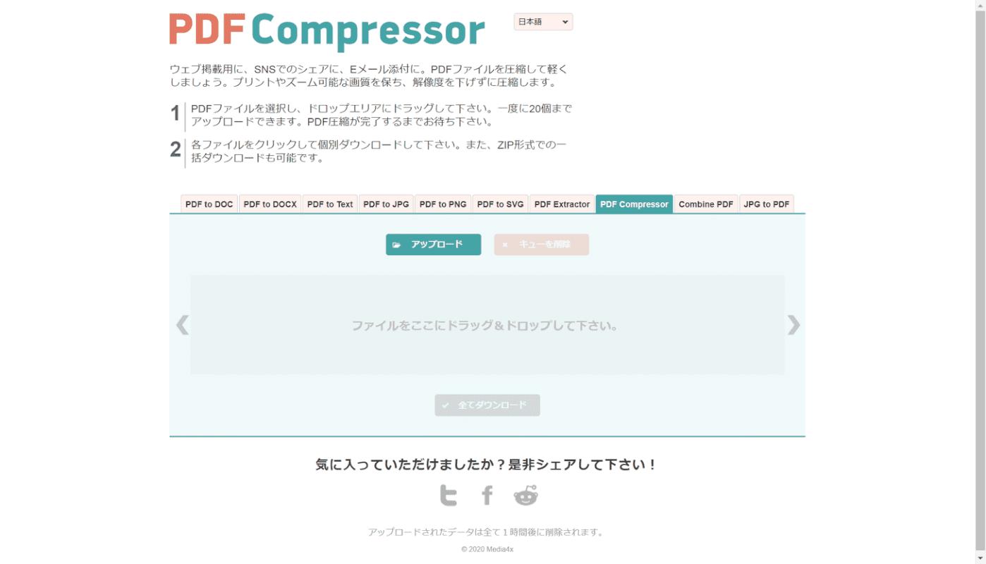 PDF compressor