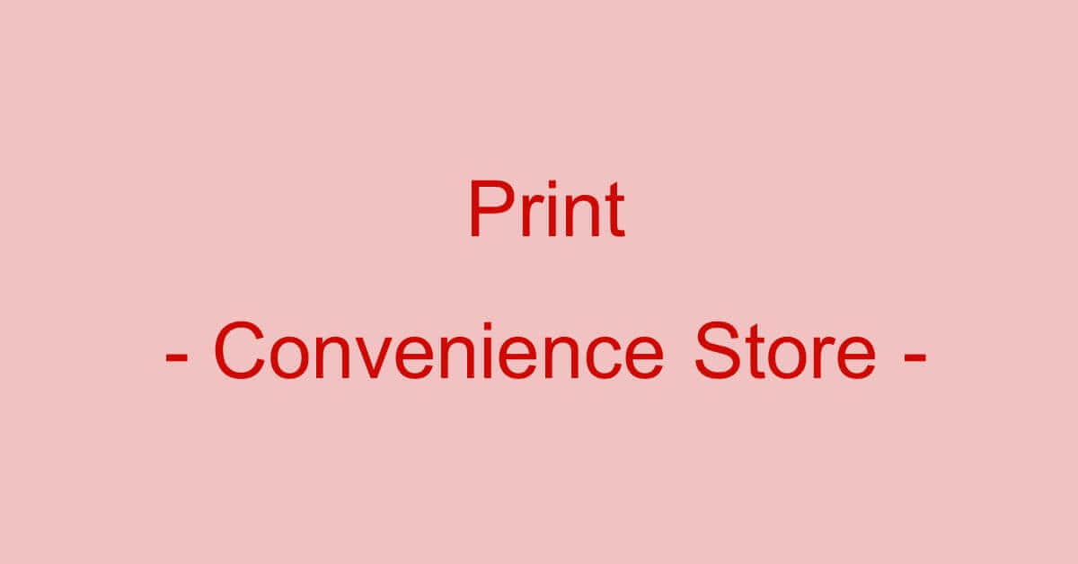 コンビニでPDFファイルを印刷する方法