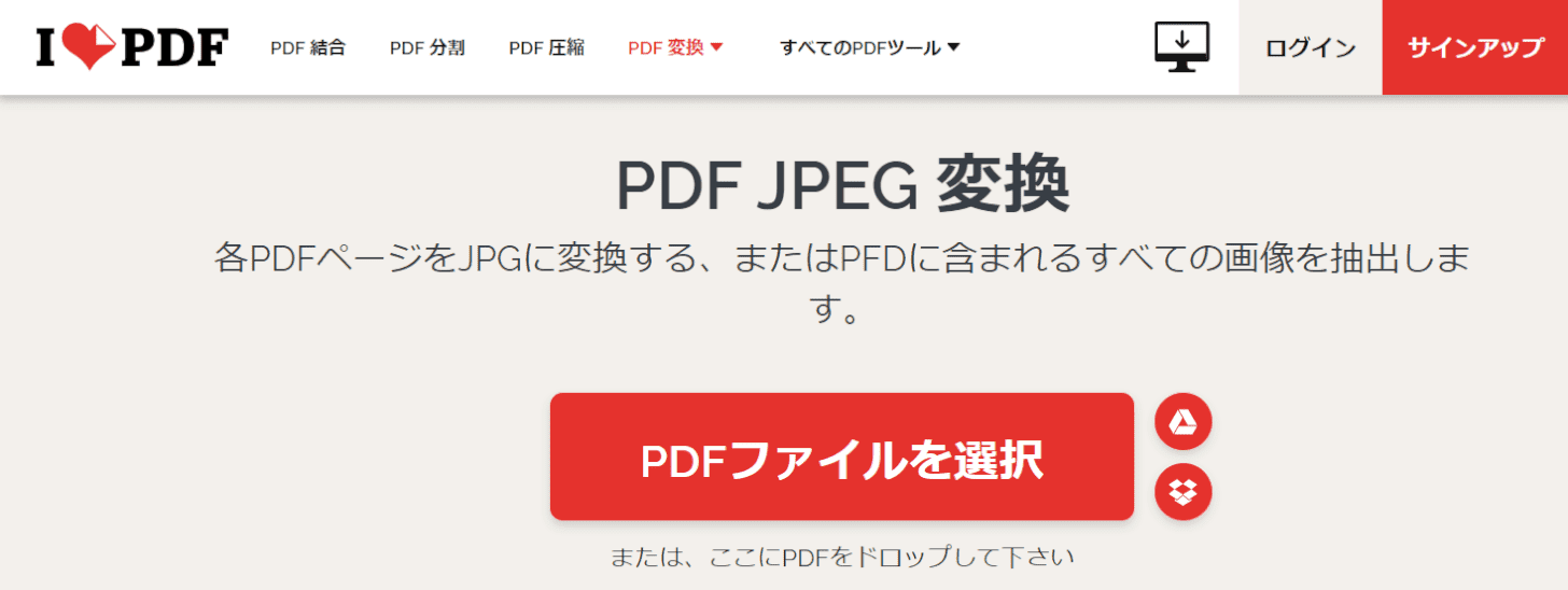 PDF JPEG変換