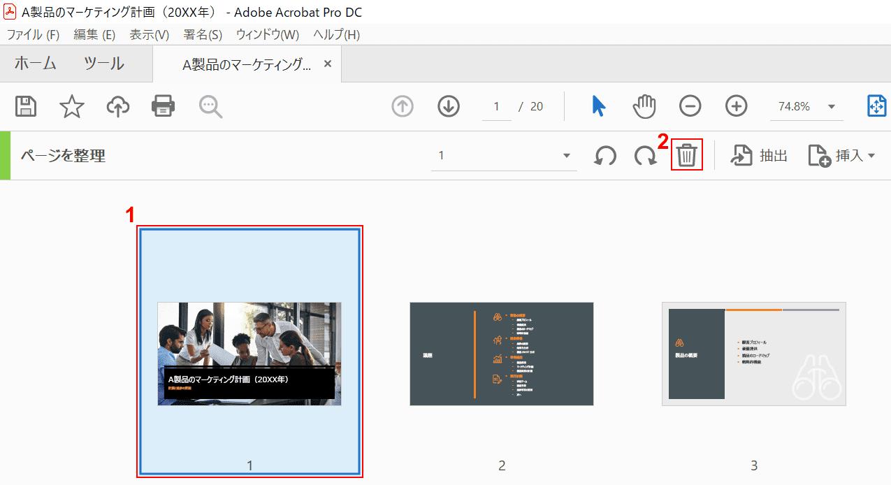 ページを削除