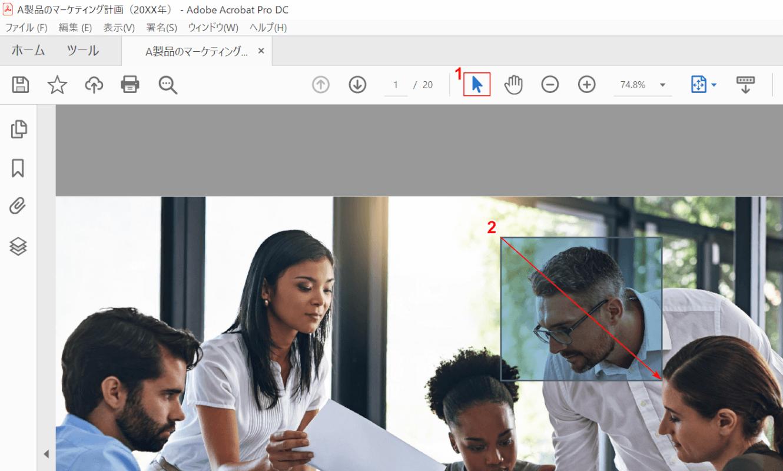 テキストと画像の選択ツール
