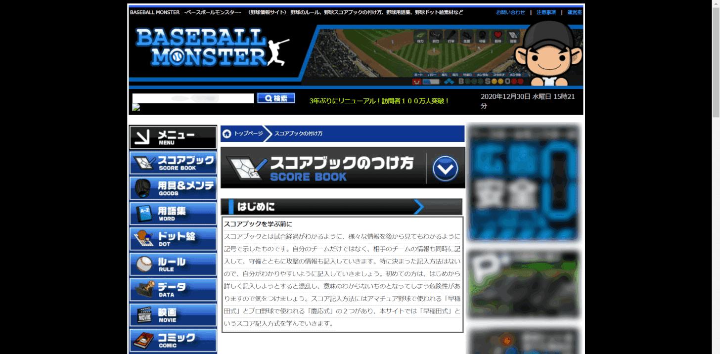 pdf-download BASEBALL MONSTER