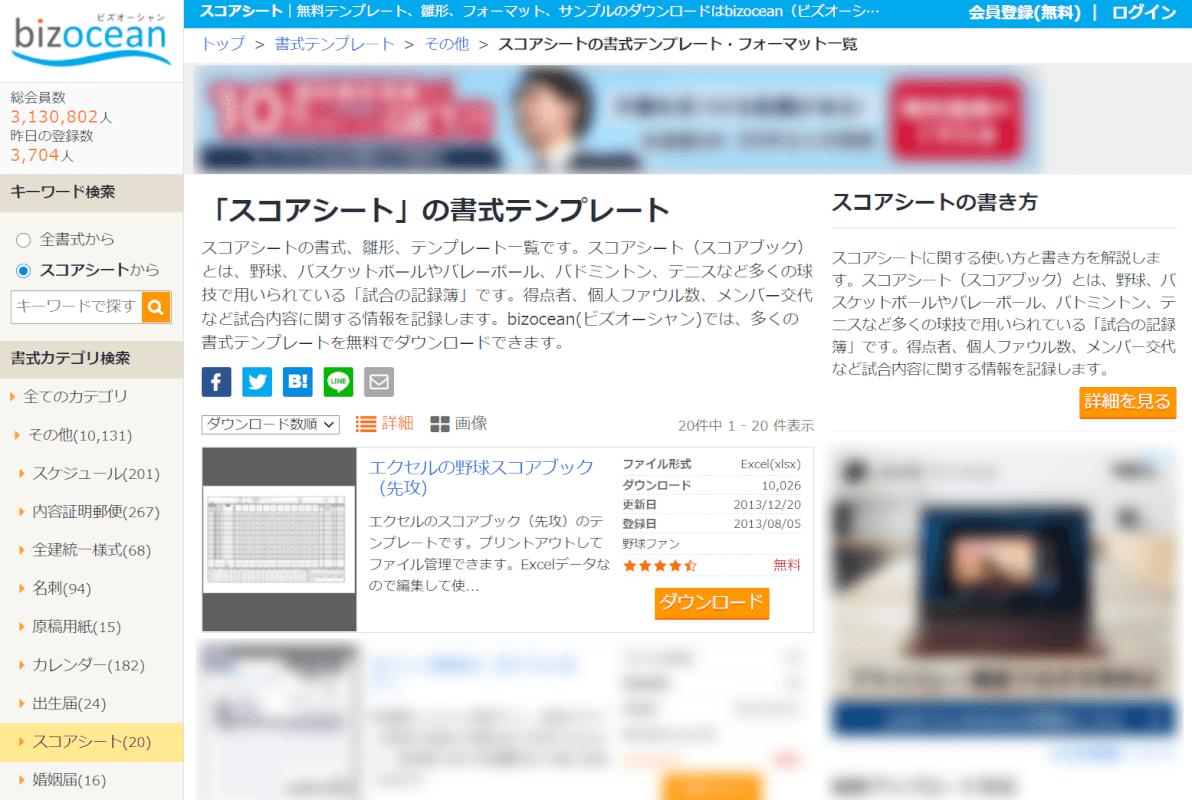 pdf-download bizocean
