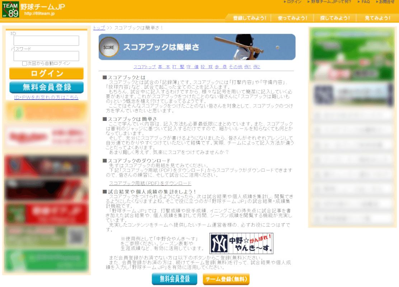 pdf-download 野球
