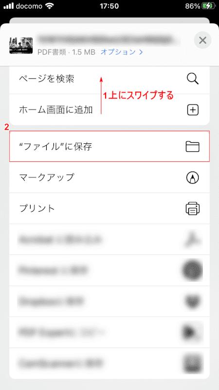 pdf-download iphone ファイルに保存