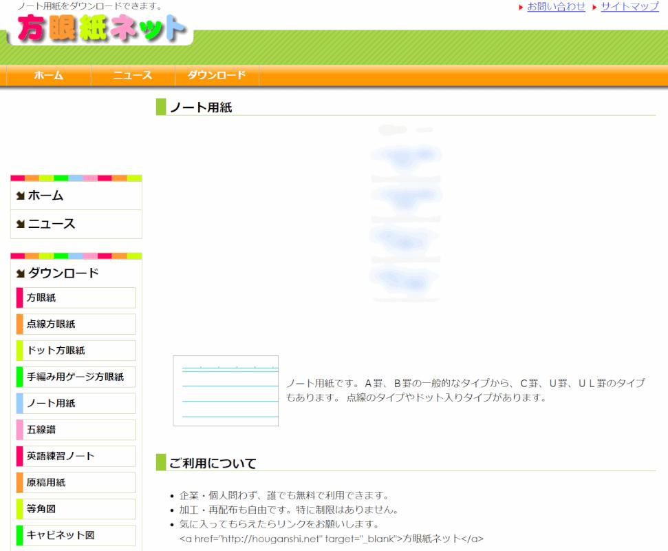 pdf-download レポート用紙 方眼紙ネット