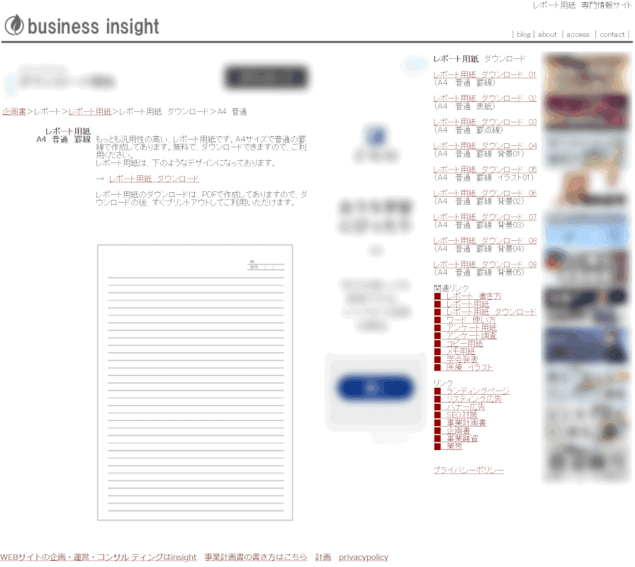 pdf-download レポート用紙 business insight