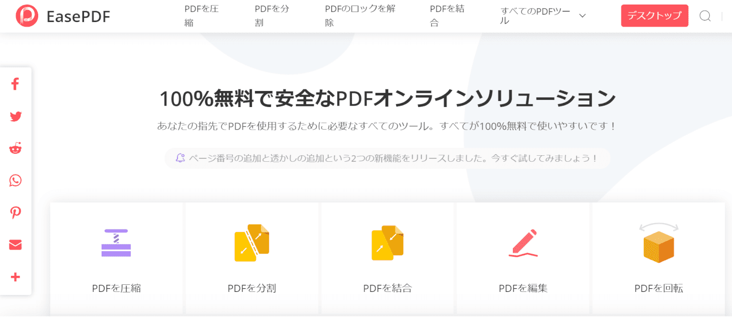 Ease PDF