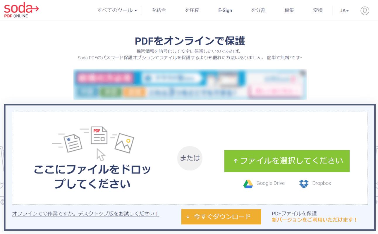 Soda PDF Online