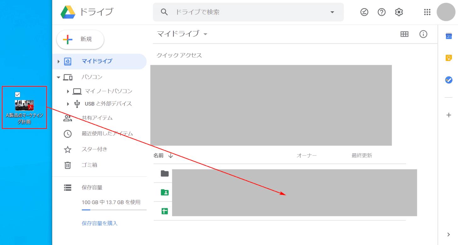 Google Driveに追加