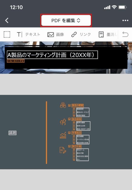 PDFを編集