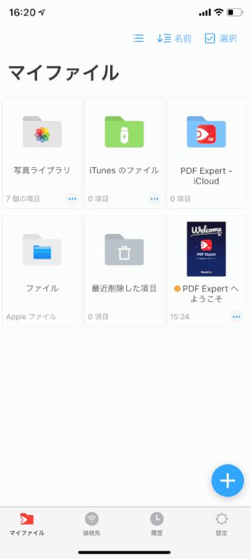 PDF Expertを開く