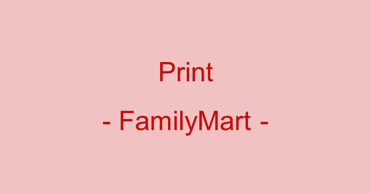 ファミリーマート(ファミマ)でPDFファイルを印刷する方法