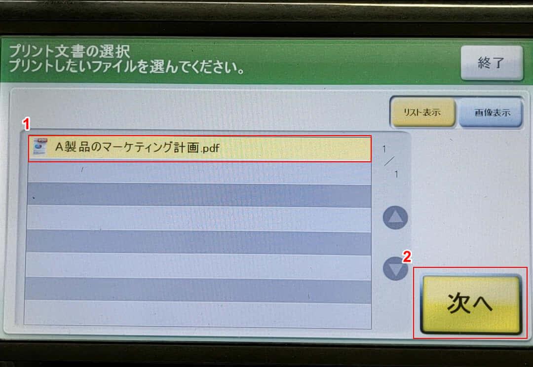 印刷するPDFファイルを選択する