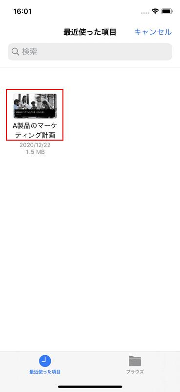 PDFを選択する