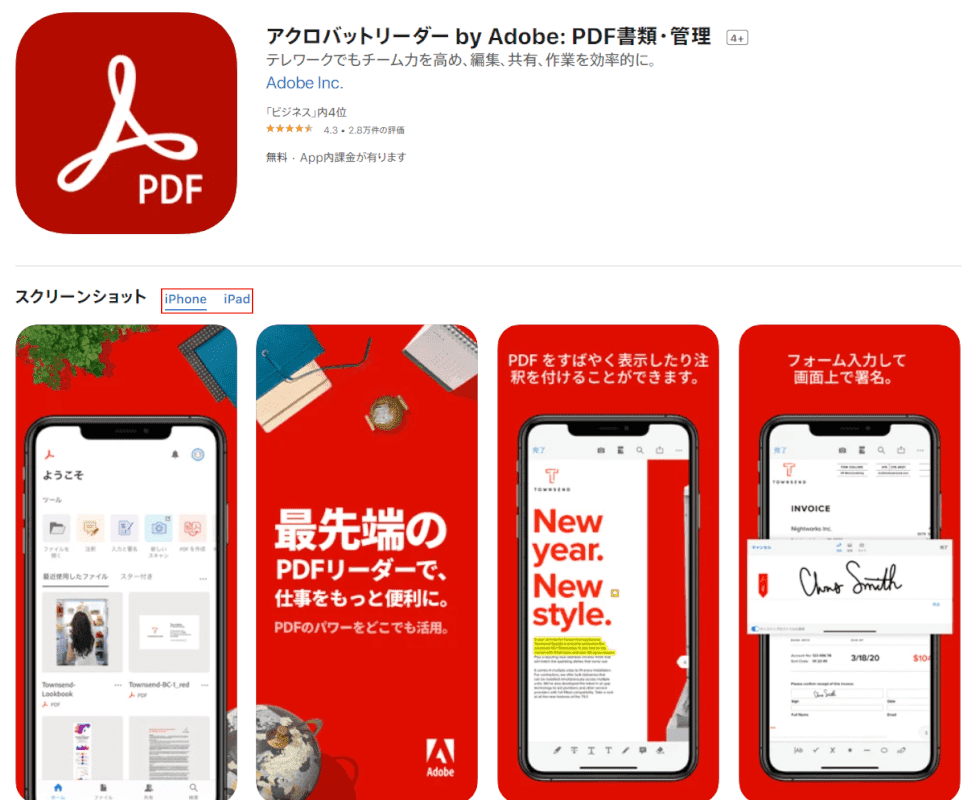 Adobe Acrobat Reader iPhone/iPad