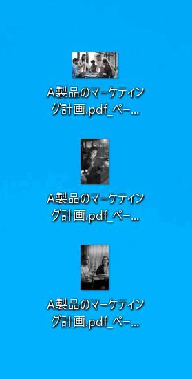 pdf-image-extraction Adobe Acrobat Pro 書き出し完了