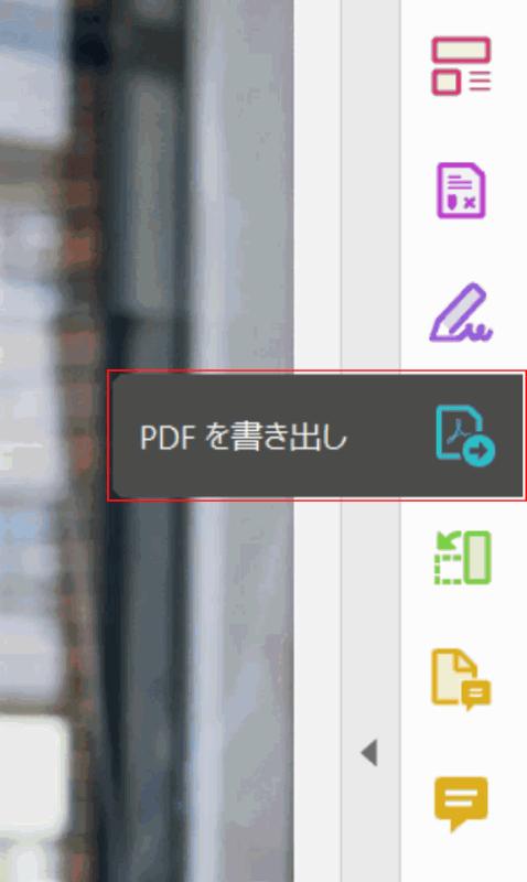 pdf-image-extraction Adobe Acrobat Pro 書き出し