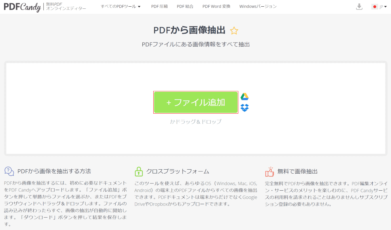 pdf-image-extraction ファイル追加