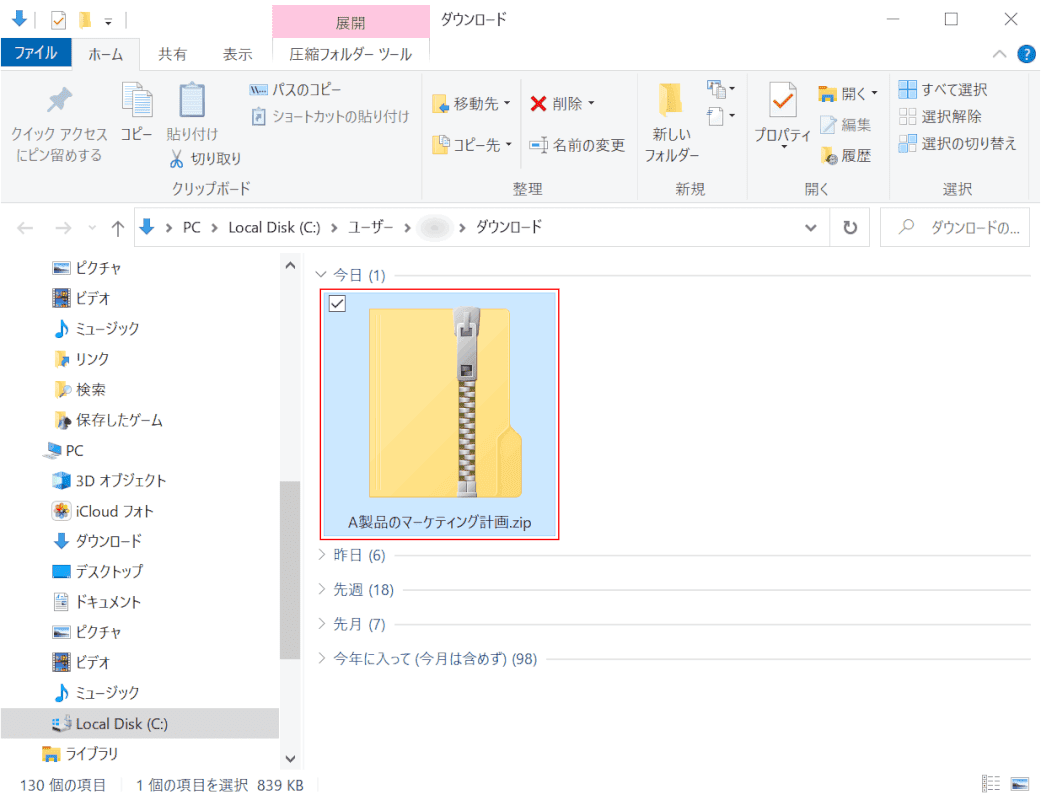 pdf-image-extraction ファイルを開く