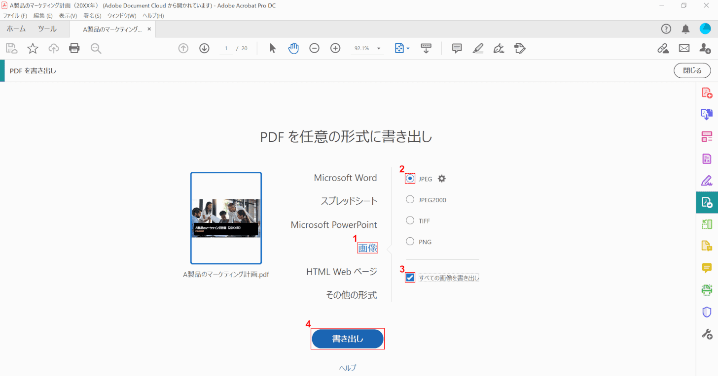 pdf-image-extraction Adobe Acrobat Pro 画像の抽出設定
