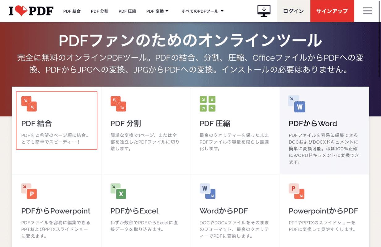 PDF結合を選ぶ