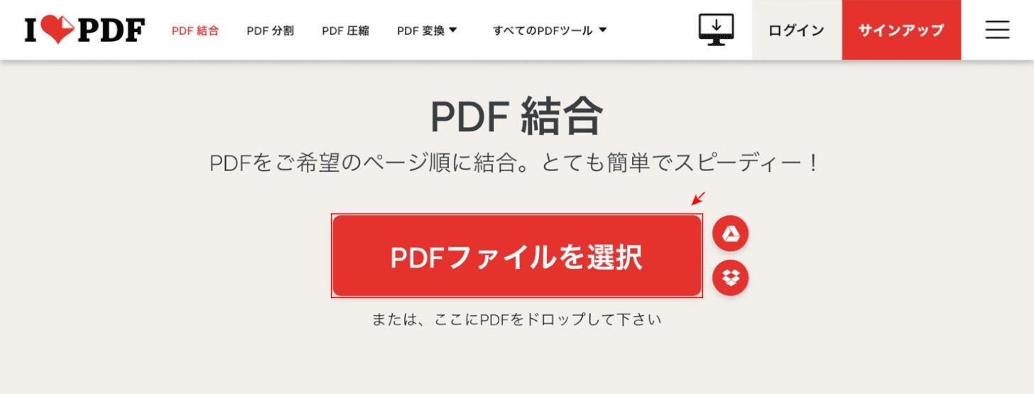 PDFファイルを選択する