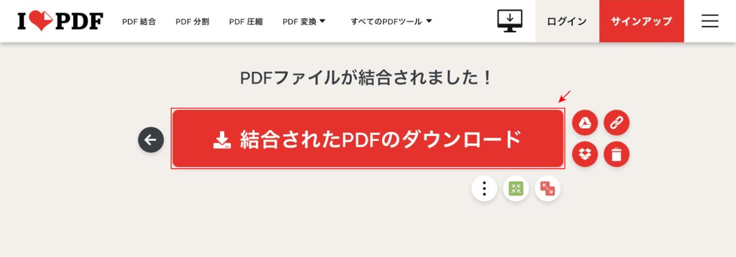 結合したPDFをダウンロード
