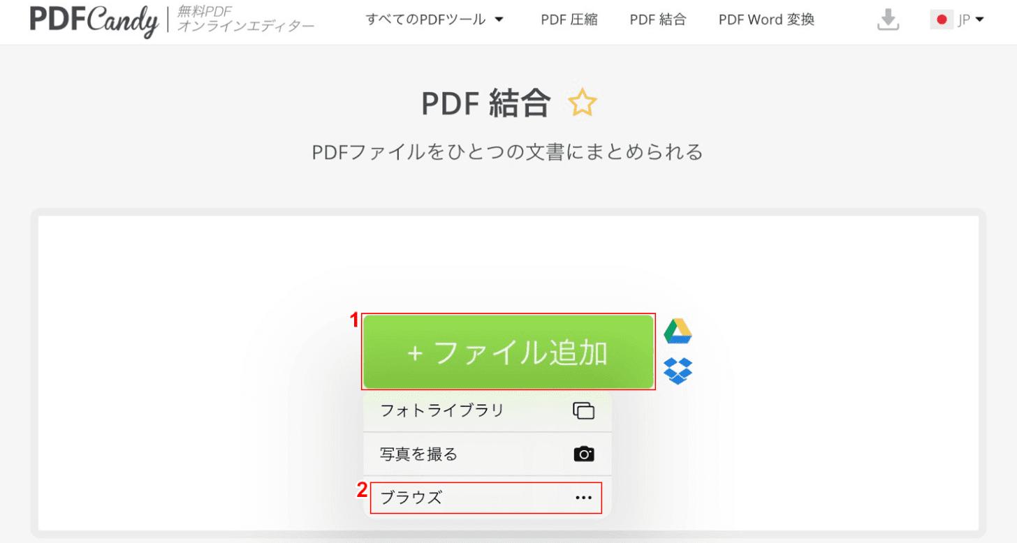 結合するPDFファイルを読み込む