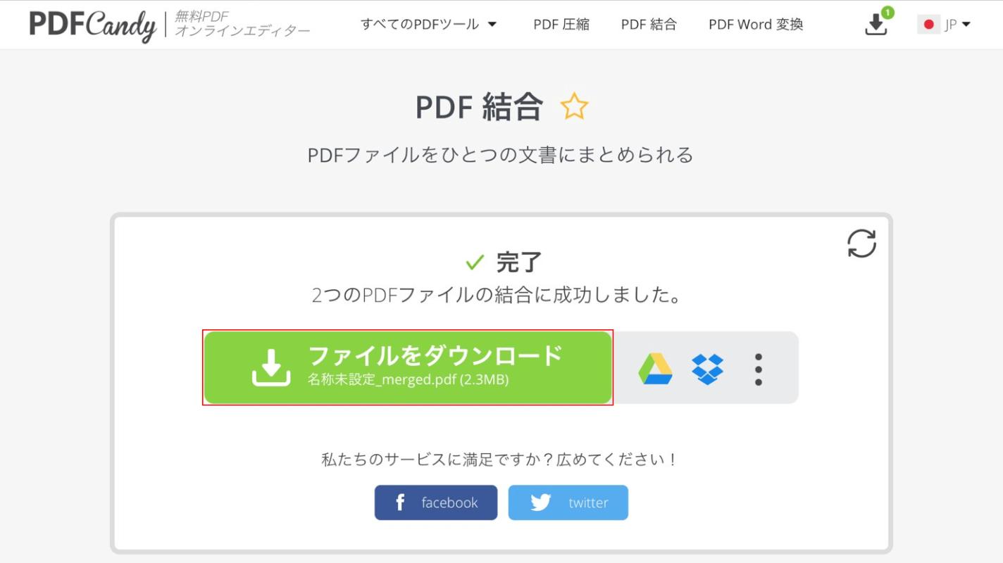 結合したPDFをダウンロードする