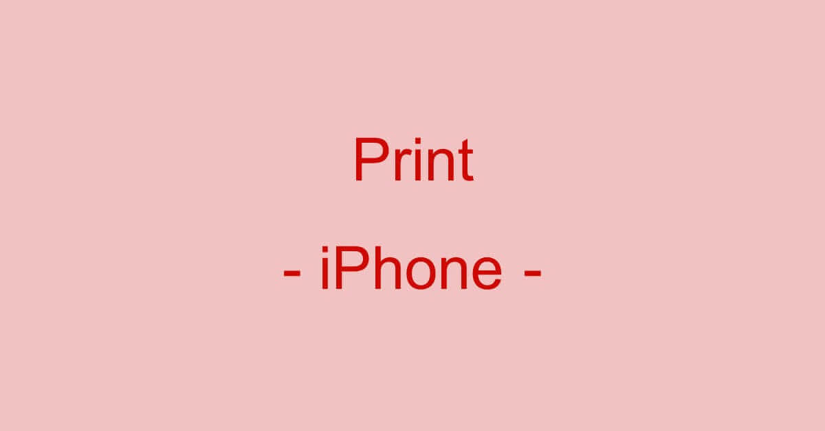 iPhoneからPDFファイルを印刷する方法(自宅/コンビニの場合)
