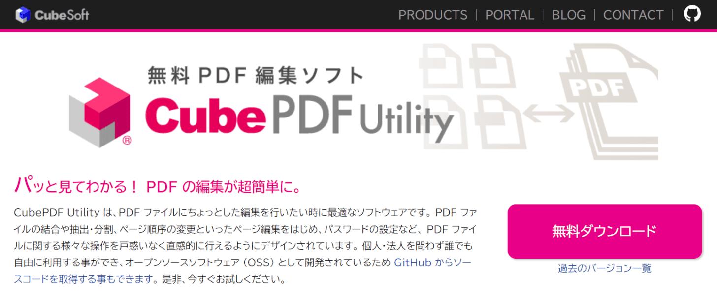 pdf 結合 オフライン 無料