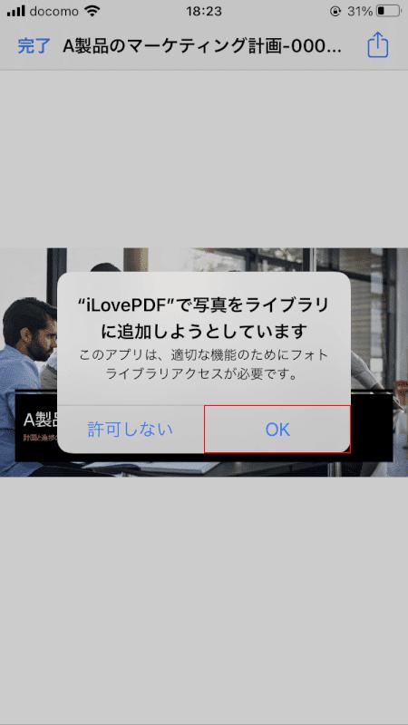 pdf-jpg iLovePDF ライブラリに追加を許可