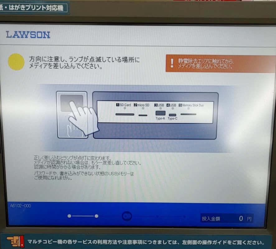 USBメモリをセットする