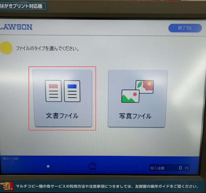 文書ファイル