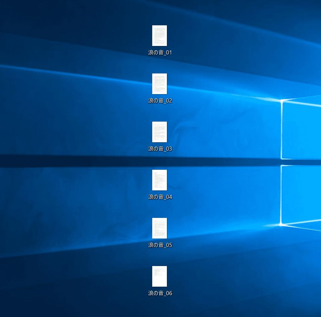 デスクトップにファイルが表示
