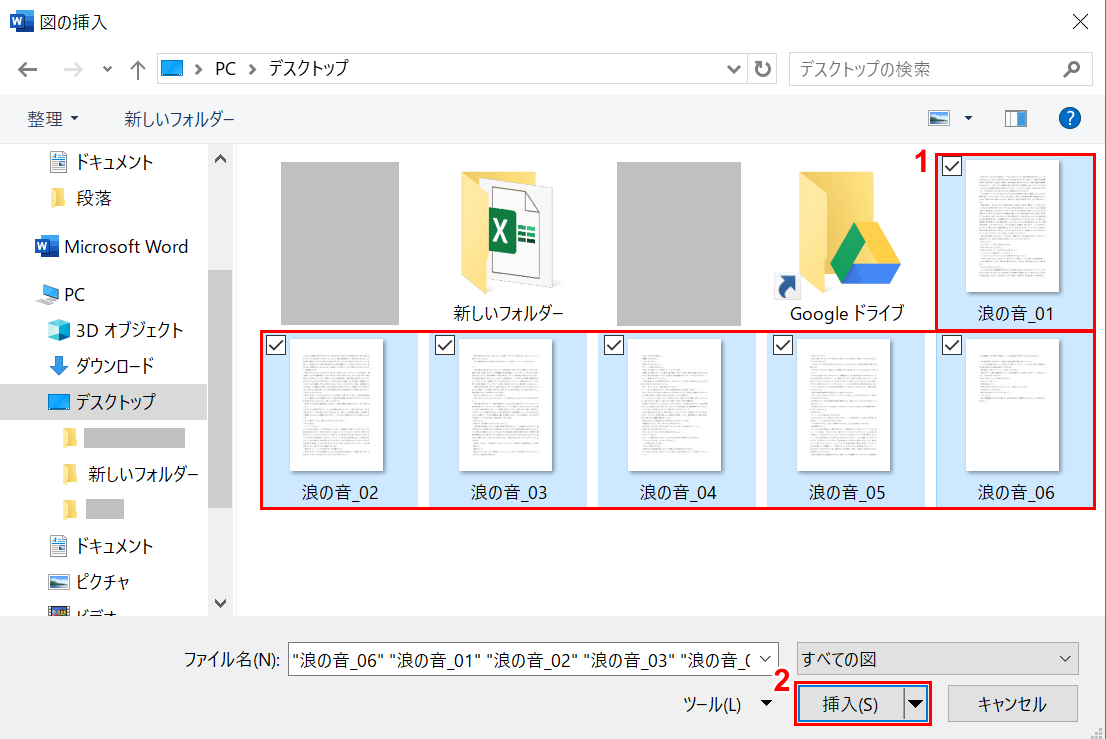 6つのファイルを選択