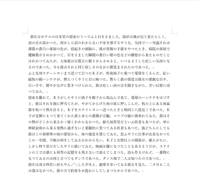 PDFからWordへのコピー
