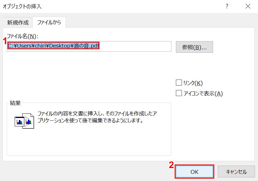 ファイル名の確認