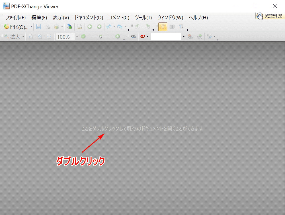 PDF-XChange Viewerを開く