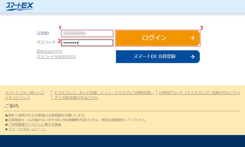pdf-receipt スマートEX ログインページ