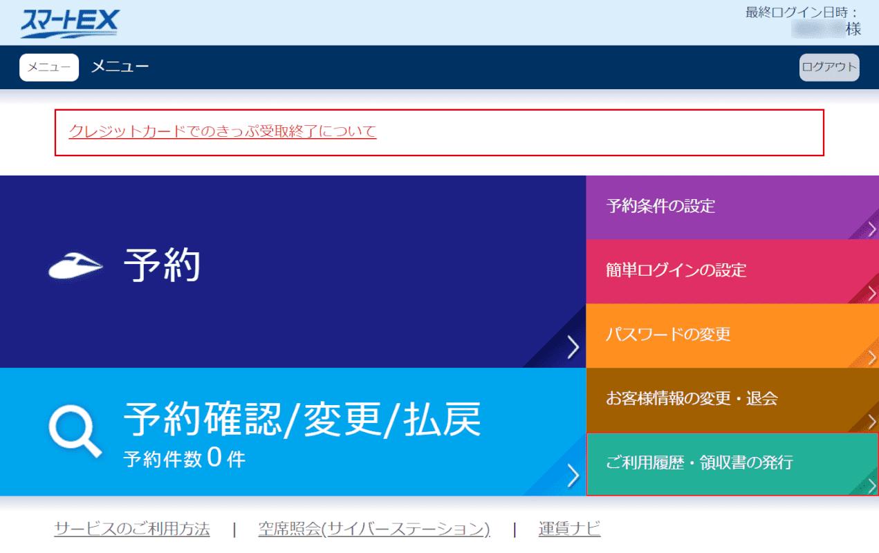 pdf-receipt スマートEX 領収書