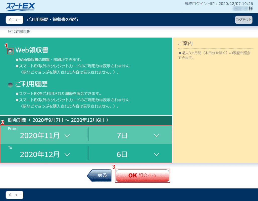 pdf-receipt スマートEX 日にち選択