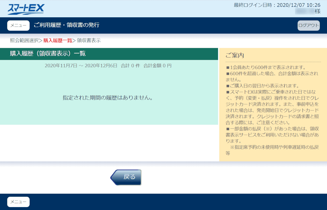 pdf-receipt スマートEX 選択