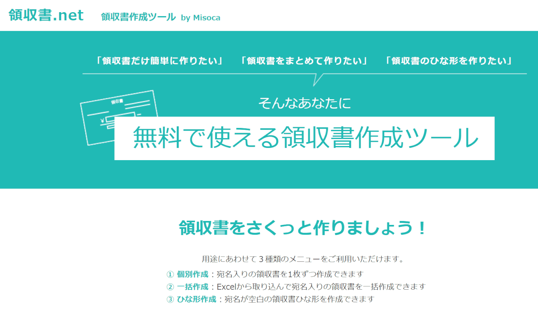pdf-receipt 領収書.net アクセス