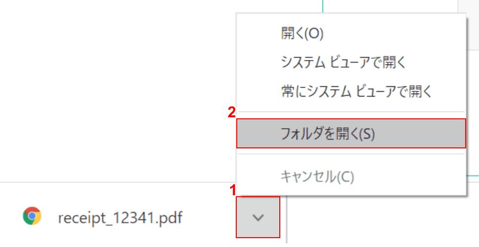 pdf-receipt 領収書.net 保存