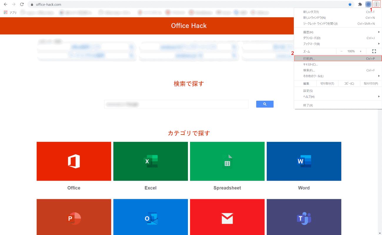 web-page windows chrome アクセス