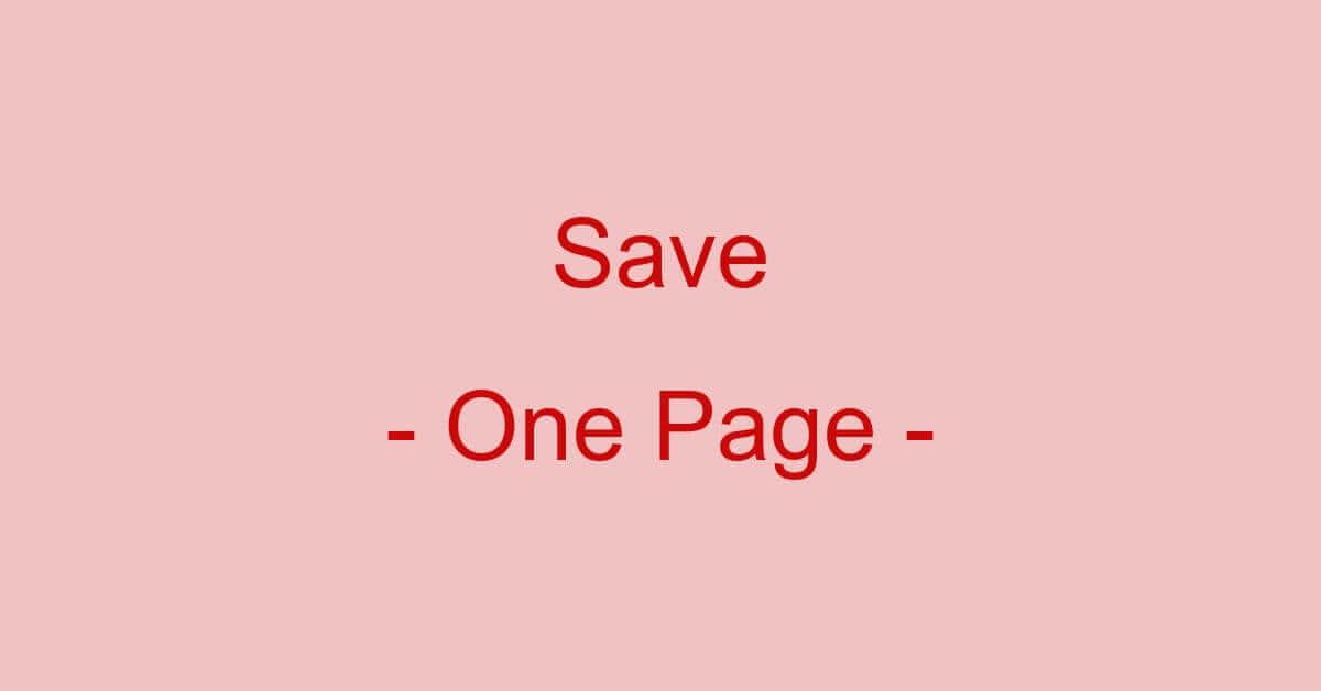 PDFを1ページだけ保存する方法